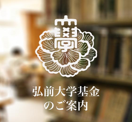 弘前大学基金のご案内