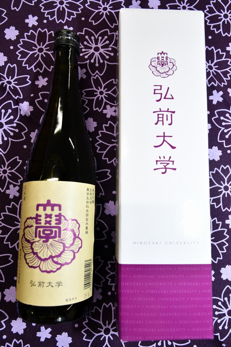 弘大オリジナルの日本酒「弘前大学」