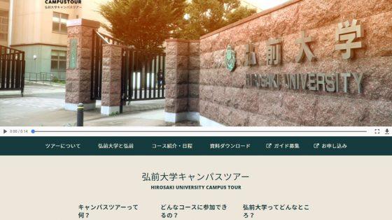 弘前大学キャンパスツアー ウェブサイトリニューアル