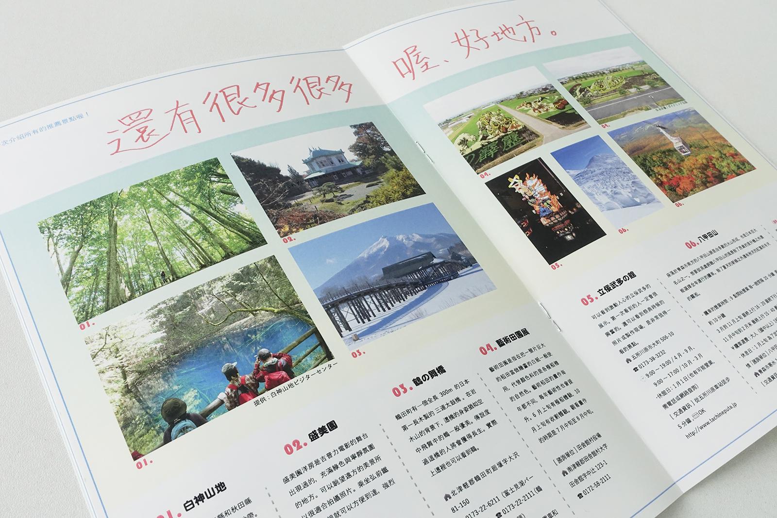 Hirogress制作の青森県観光ガイドブック『青森案内』中身