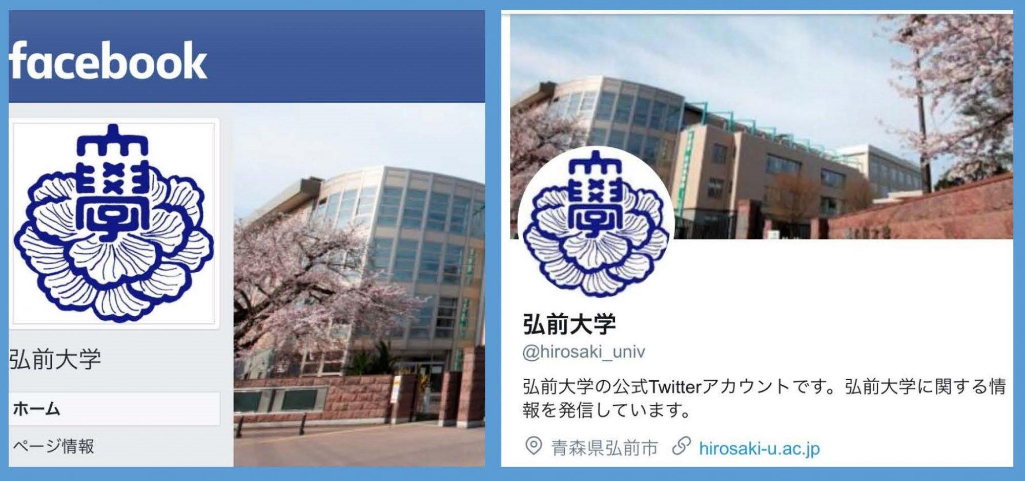 弘前大学facebook_twitter