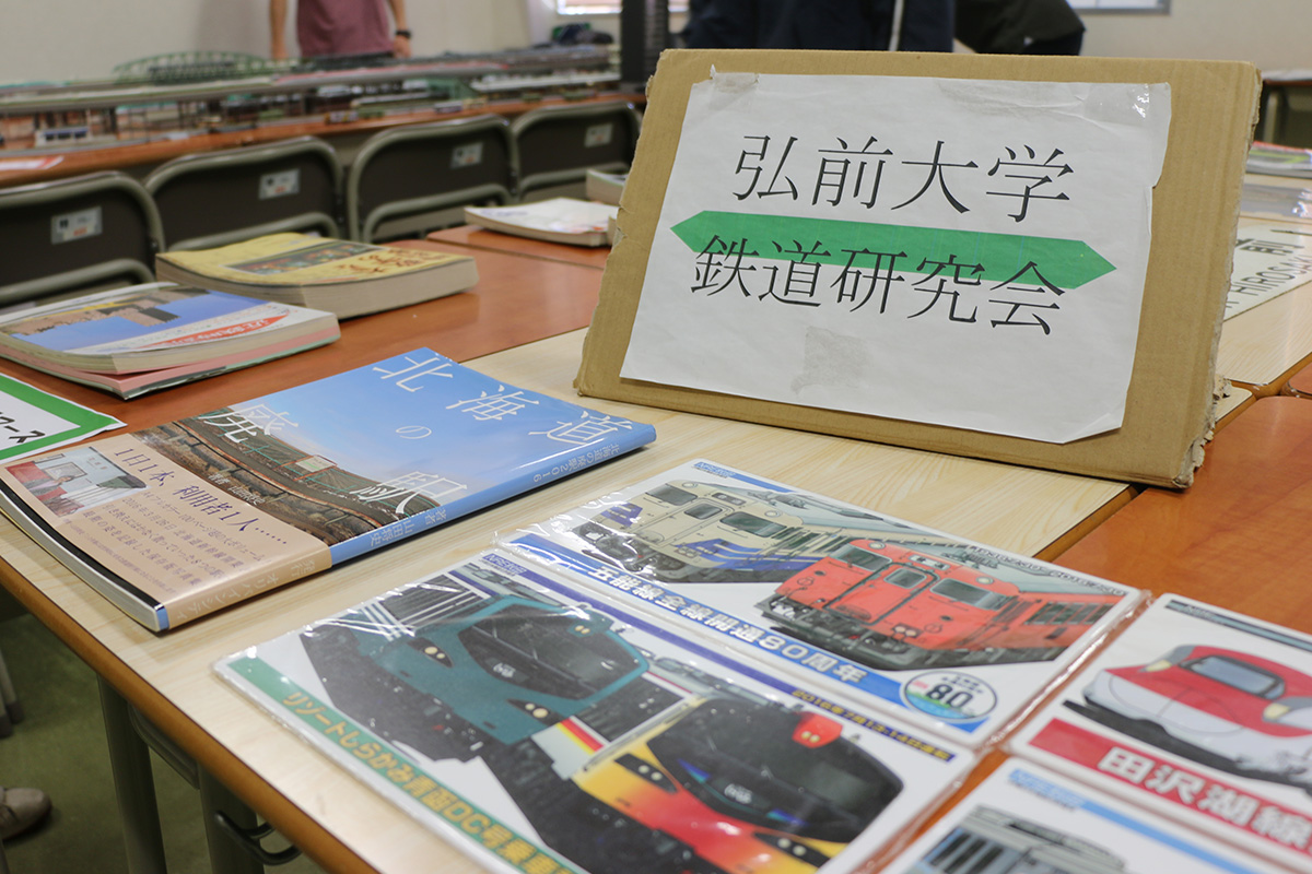 弘前大学鉄道研究会のブース