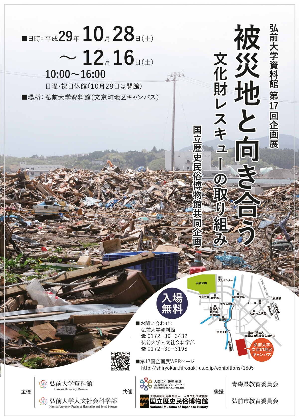 弘前大学資料館第17回企画展「被災地と向き合う -文化財レスキューの取り組みー」