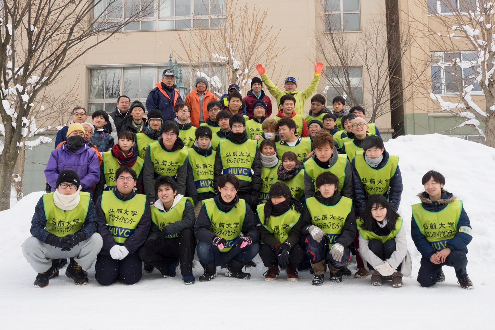 弘前大学ボランティアセンター 雪かき・除雪ボランティア