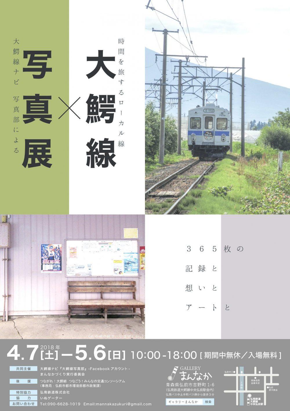 弘前大学教育学部4年