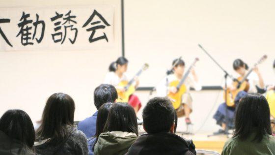 弘大のサークル・部活大集合!<br>新入生大勧誘会2018