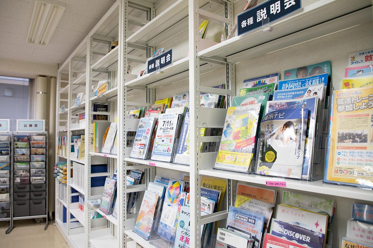 弘前大学キャリアセンターで就活の情報収集ができます