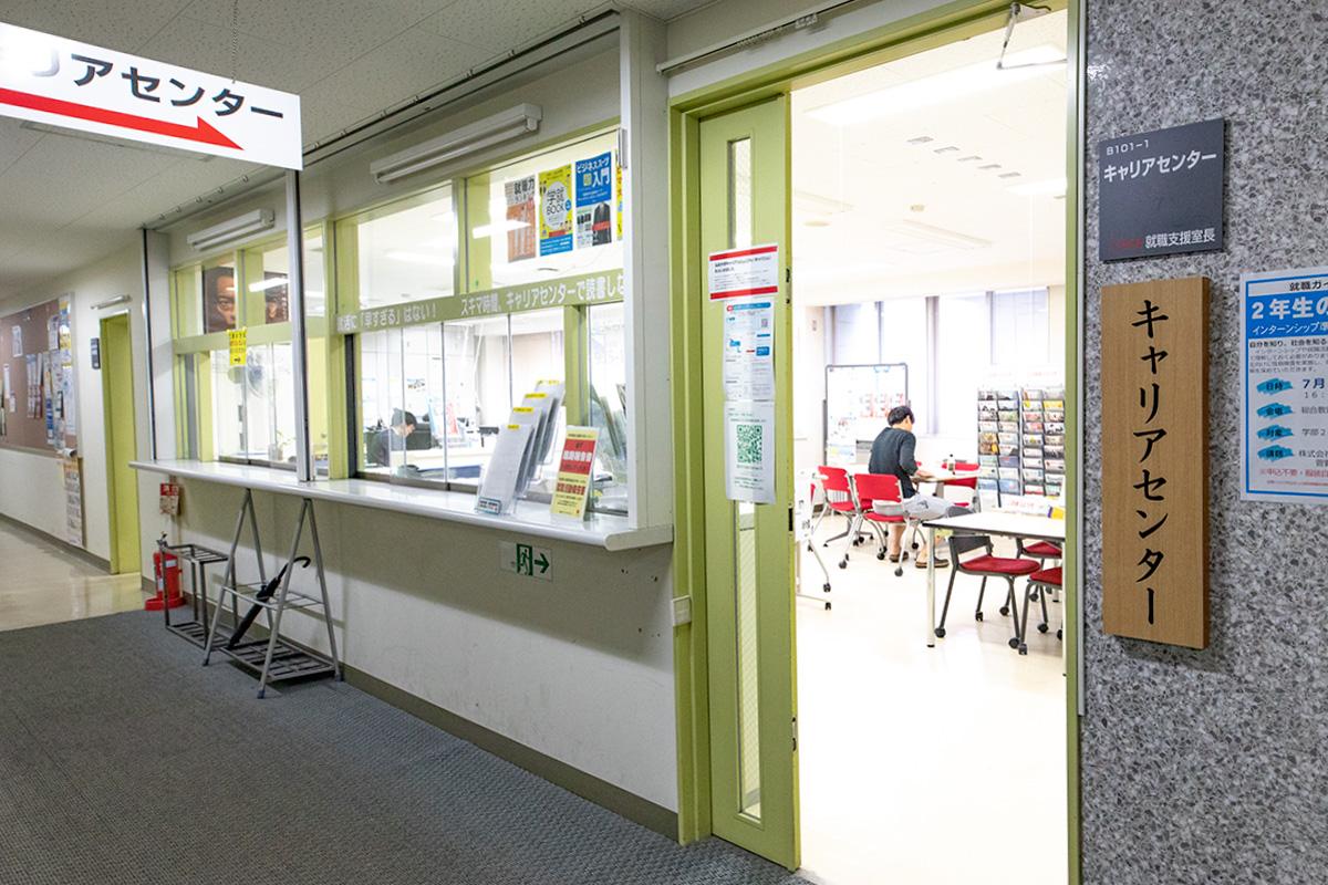 弘前大学教育推進機構キャリアセンター