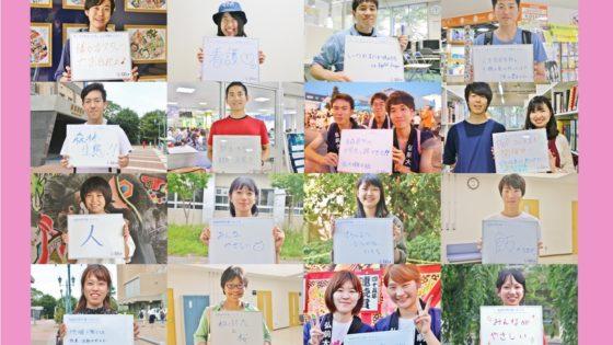 弘前大学オープンキャンパス2018!直前特集