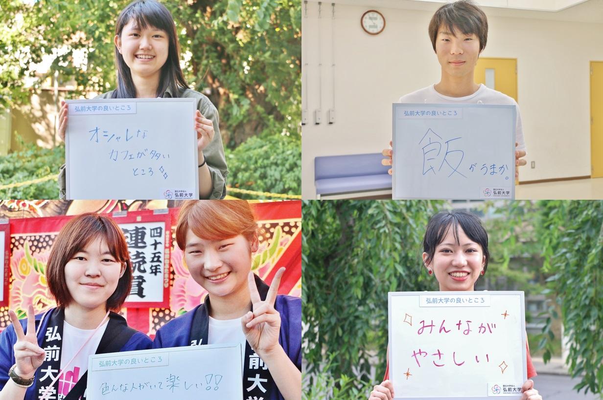 弘前大学オープンキャンパス2018