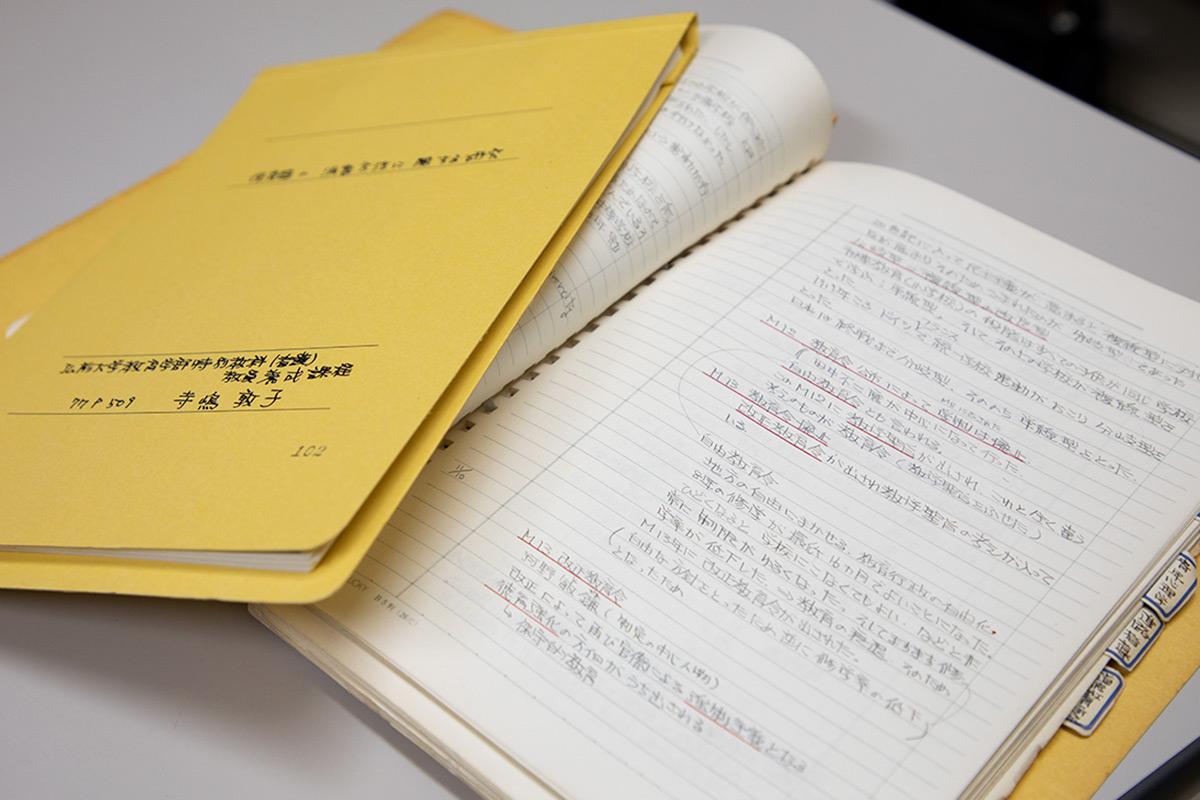 葛西敦子教授 大学生時代のノート