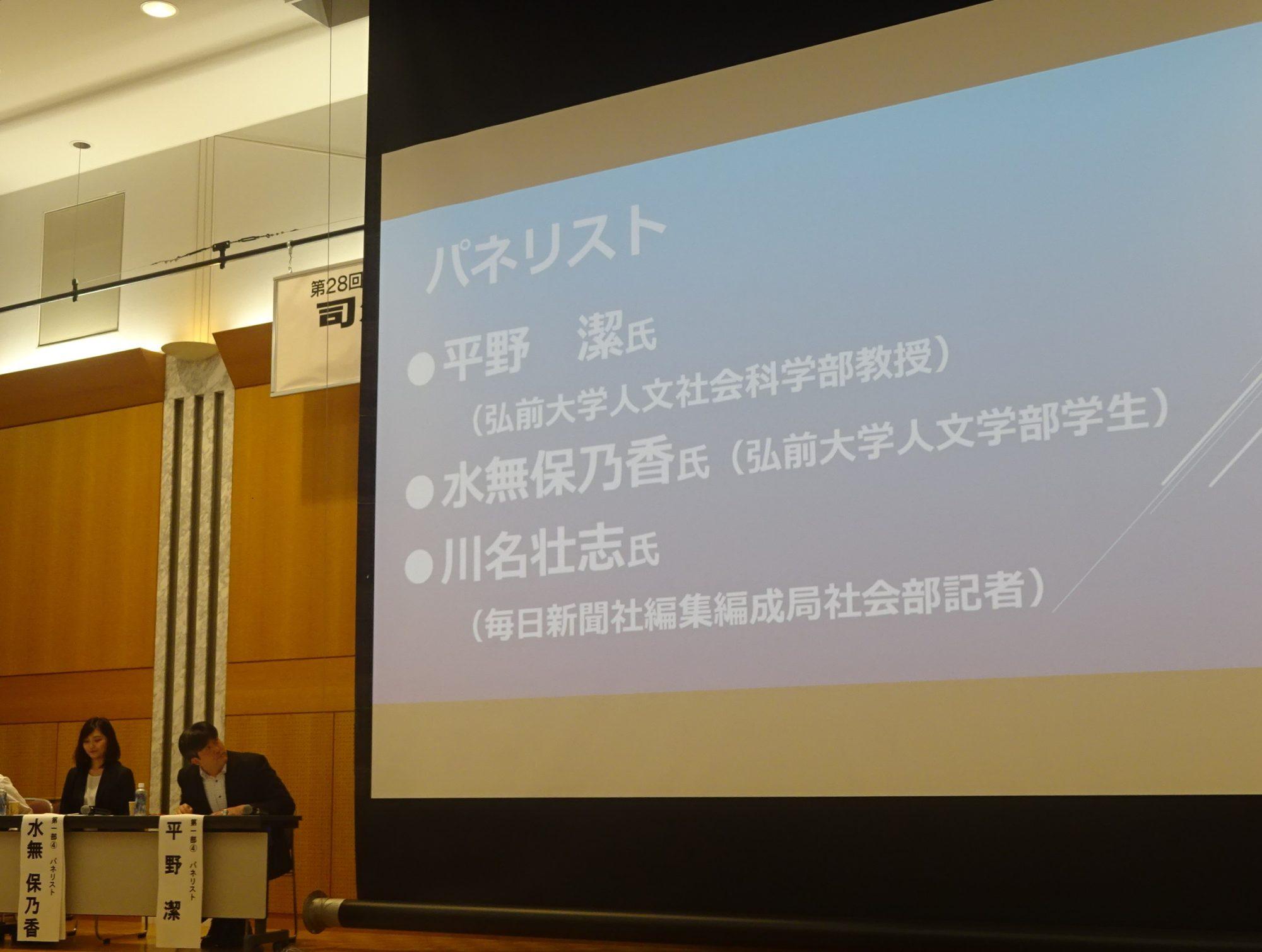 弘前大学人文学部4年