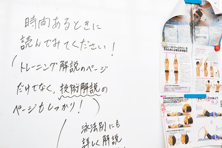 弘前大学水泳部 プールサイドにあるホワイトボードには技術やトレーニングの解説を掲示