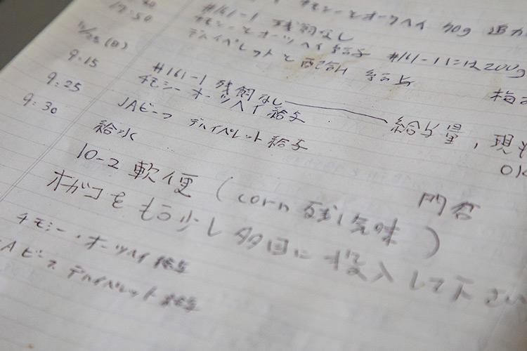 弘前大学農学生命科学部の学生が記録している「羊の飼育日誌」