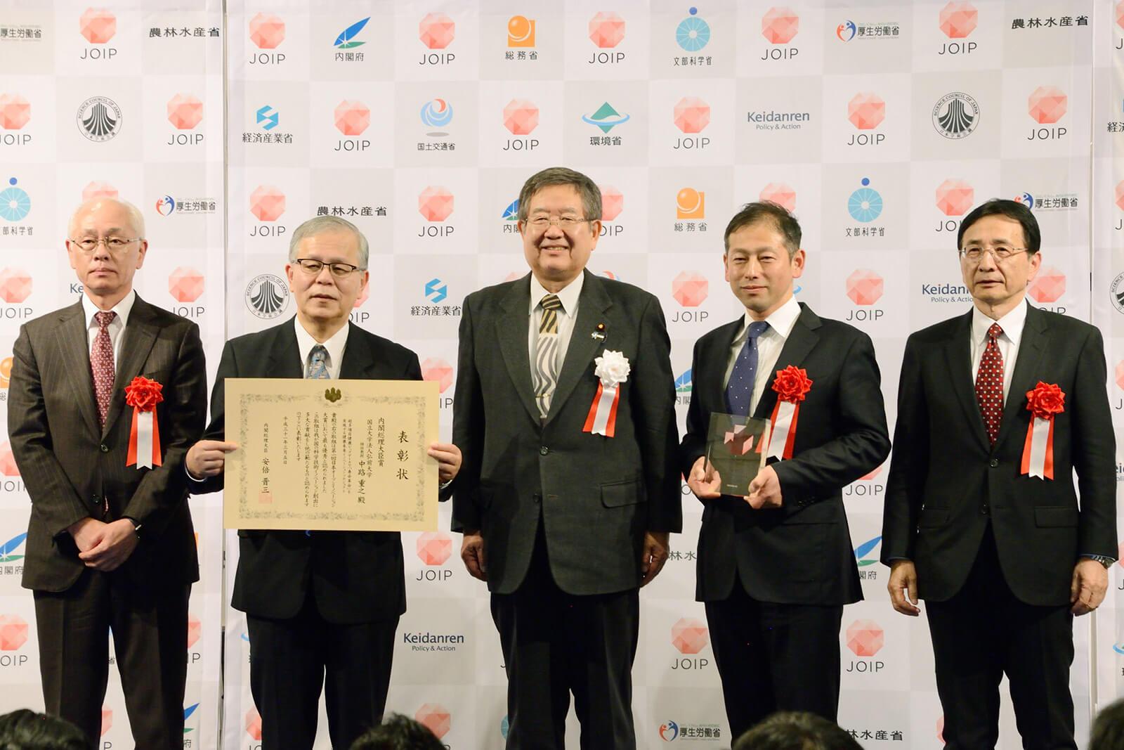 第1回 日本オープンイノベーション大賞 表彰式
