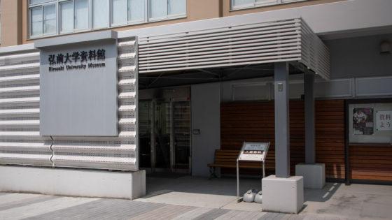 先人の弘大プライドが詰まった、<br>弘前大学資料館<br>~まるでタイムスリップ!弘大70年の歴史がここに~