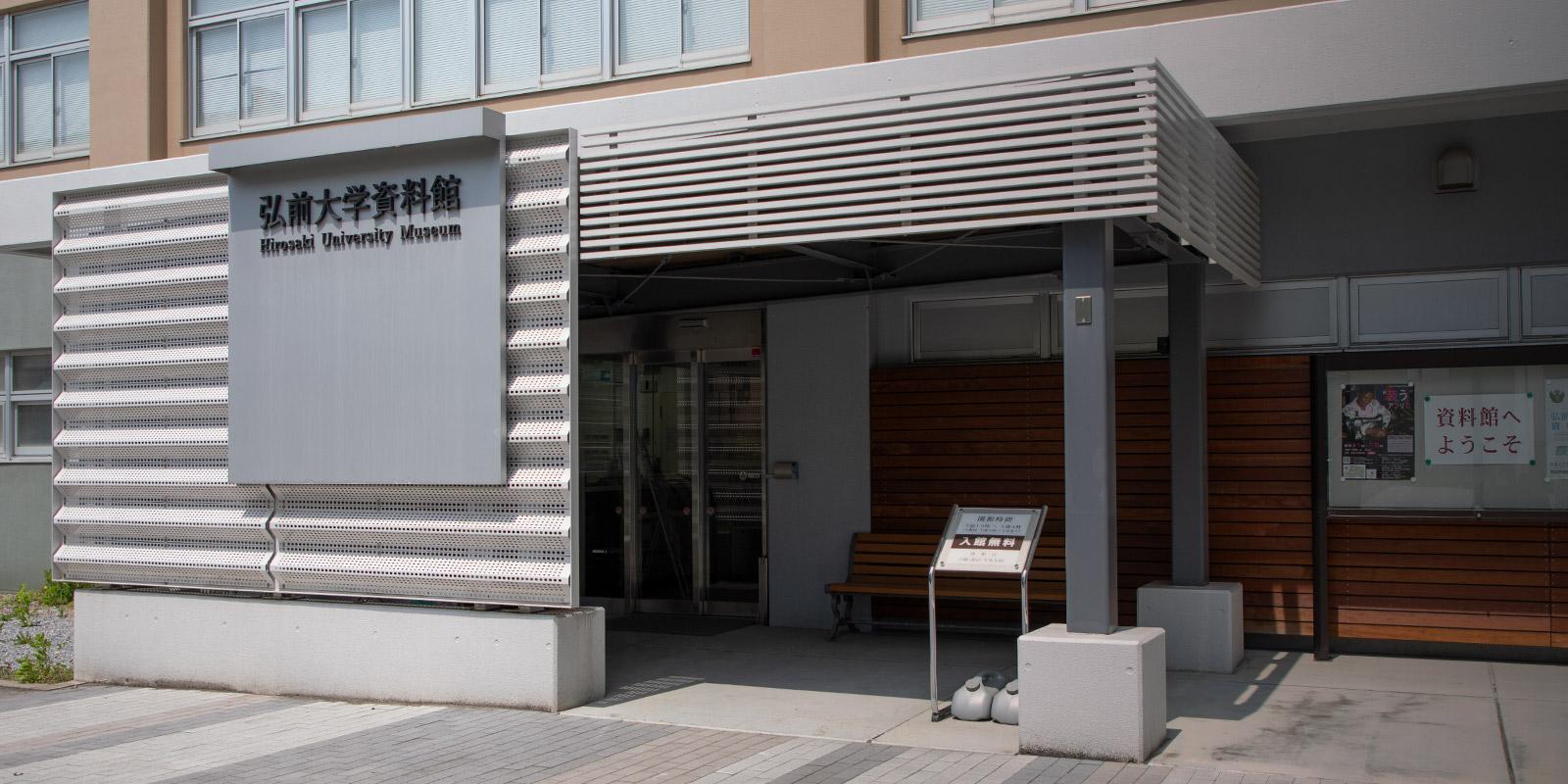 弘前大学資料館