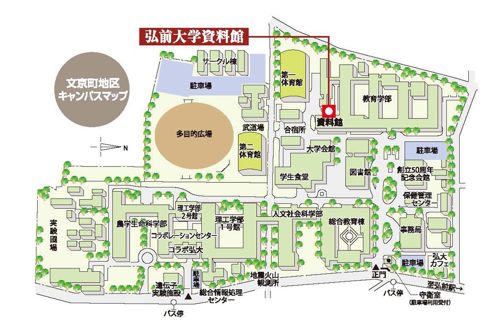 弘前大学資料館マップ