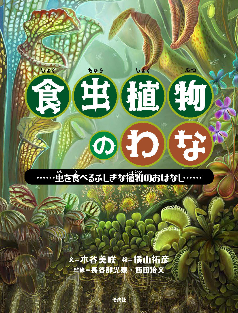 食虫植物のわな表紙