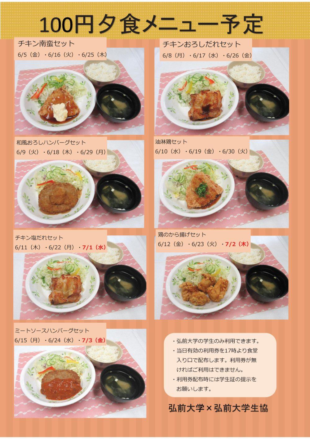 6月の100円夕食メニュー