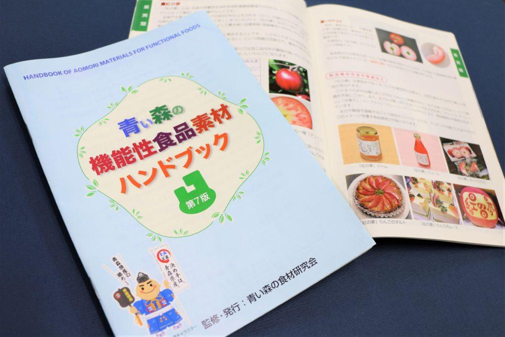 青い森の機能性食品素材ハンドブック