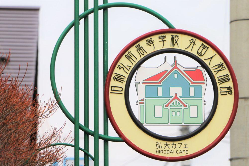 弘前大学理工学部4年