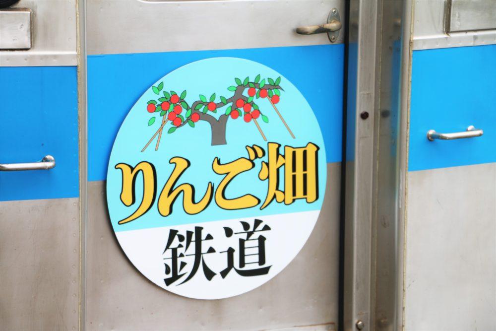 ひろさき地域活動応援隊FUYAKU