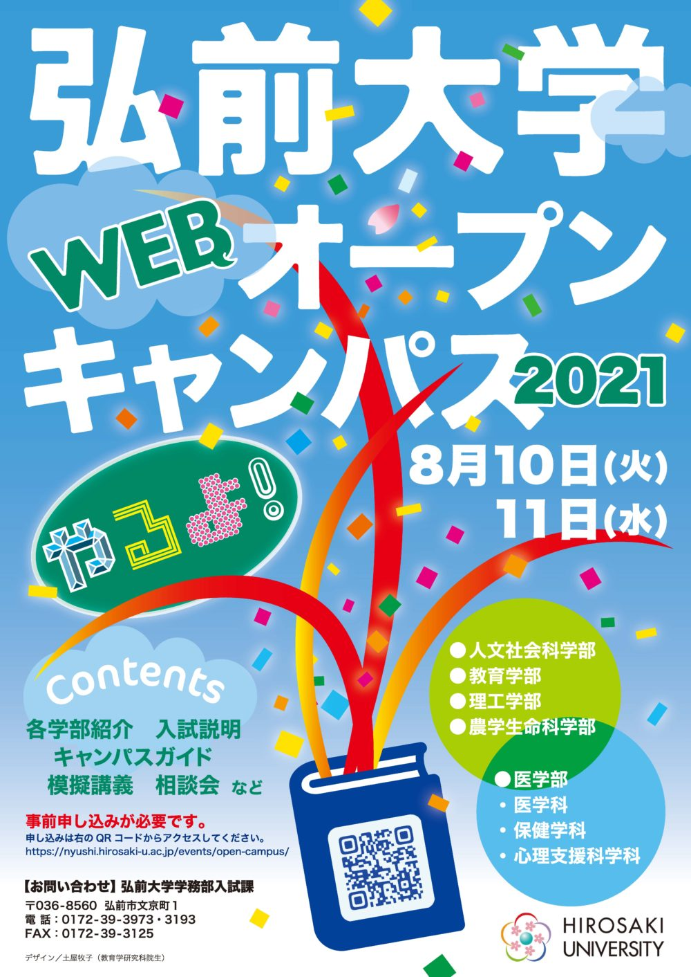 弘前大学WEBオープンキャンパス2021
